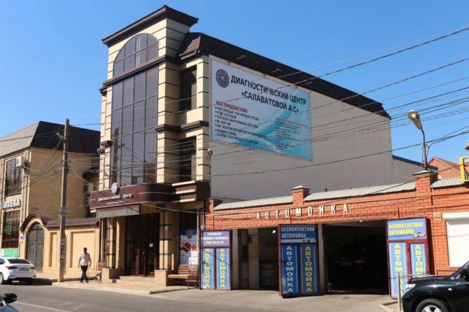 Диагностический центр Салаватовой в Махачкале