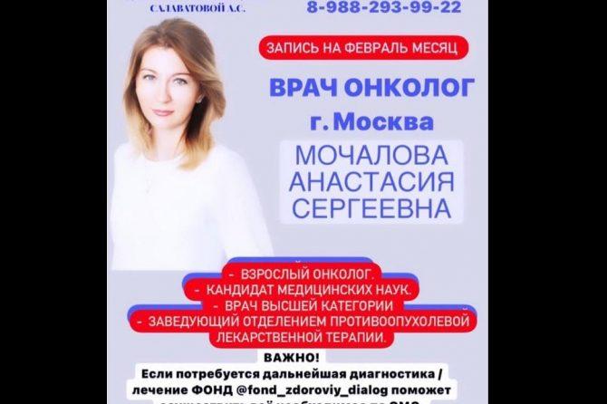 Врач онколог г.Москва Мочалова Анастасия Сергеевна